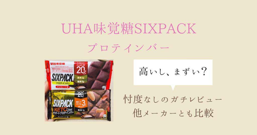 UHA味覚糖シックスパックプロテインバーを徹底調査