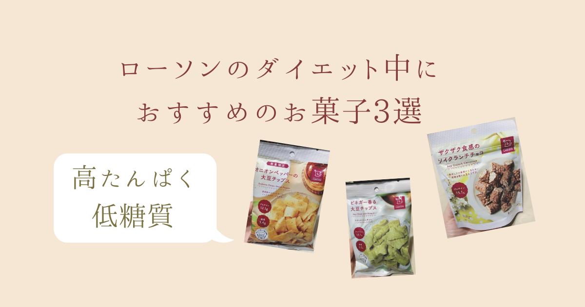 ローソンのダイエット中に おすすめの低糖質高タンパクお菓子3選