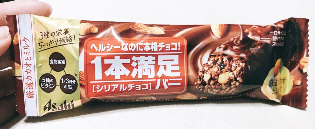アサヒ1本満足バーシリアルチョコ味