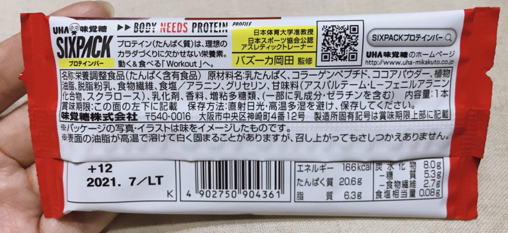 UHA味覚糖シックスパックプロテインバーチョコレート味のパッケージ裏面