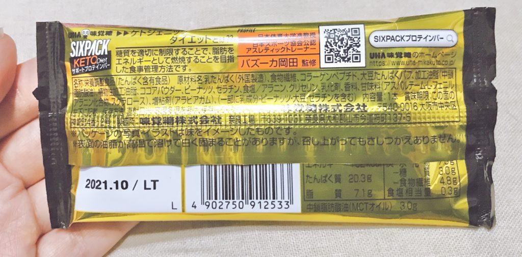 UHA味覚糖シックスパックプロテインバーチョコナッツ味のパッケージ裏面