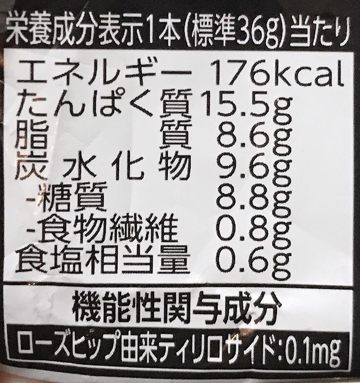 マツキヨラボプレミアムプロテインバーチョコレートの栄養成分表示