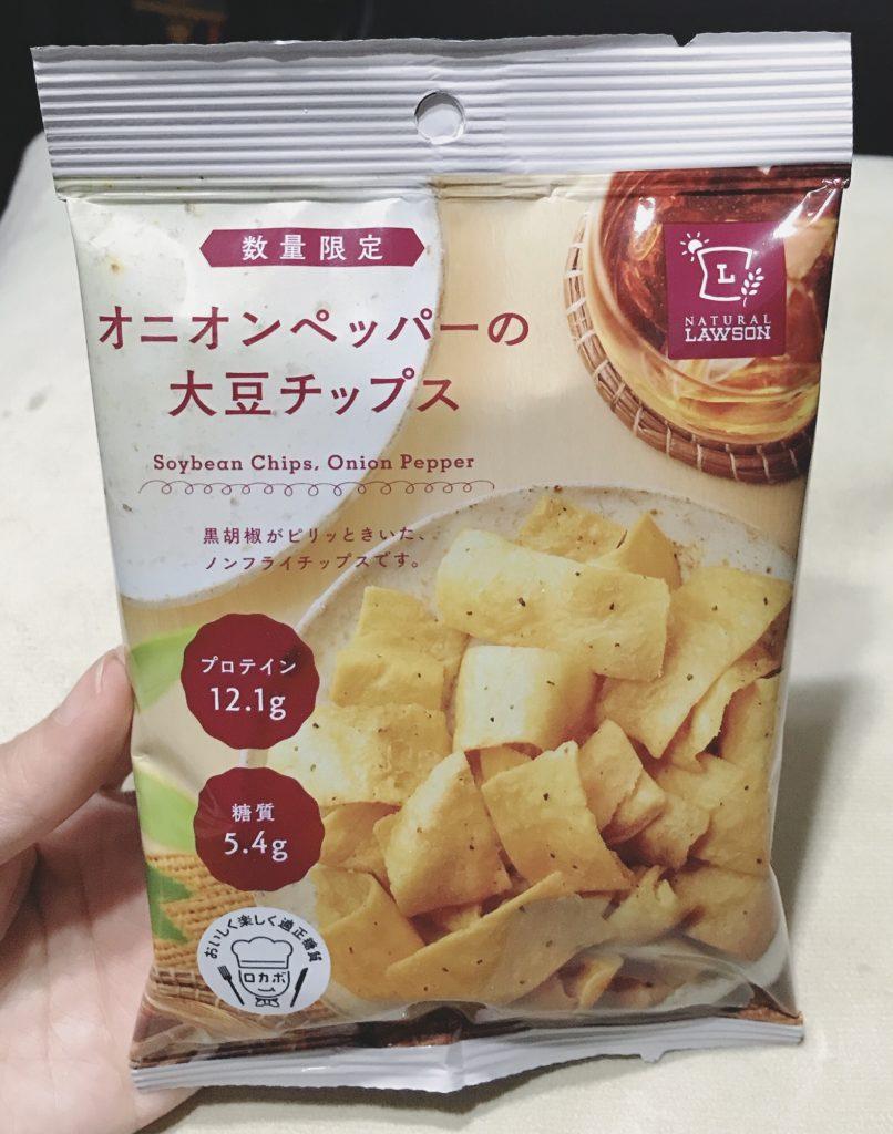 ローソンの低糖質•高たんぱくダイエットお菓子:オニオンペッパーの大豆チップス