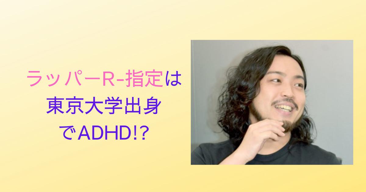 ラッパーR指定は東京大学出身で発達障害のADHD!?
