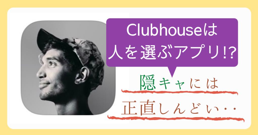 Clubhouseはつまらないから流行らない?隠キャにはしんどい説があるアプリ。