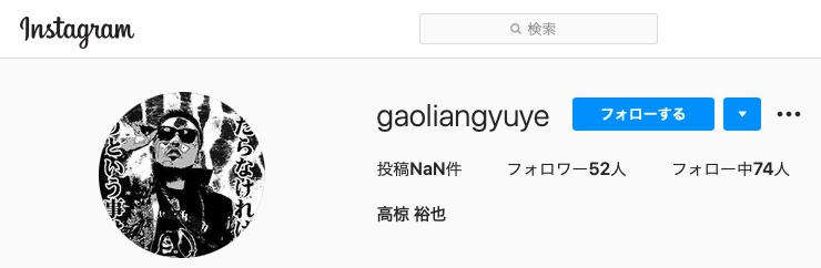 高椋裕也容疑者、インスタ、instagram、フェイスブック、facebook、闇バイト、脅迫事件、会社、名古屋