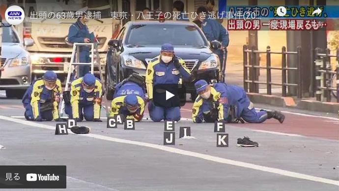 東京都八王子市ひき逃げ事件の事故現場画像「八木町国道20号」、山本和次(やまもとかずつぐ)容疑者、永井智達(ながいちたつ)、facebook、フェイスブック、顔画像
