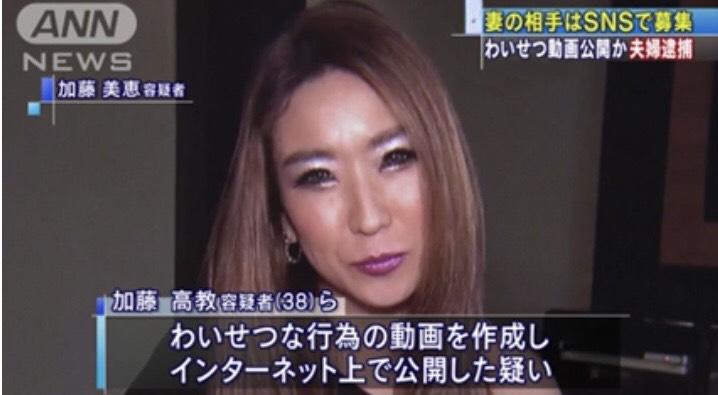 加藤美恵(夫婦)のFC2、Twitter