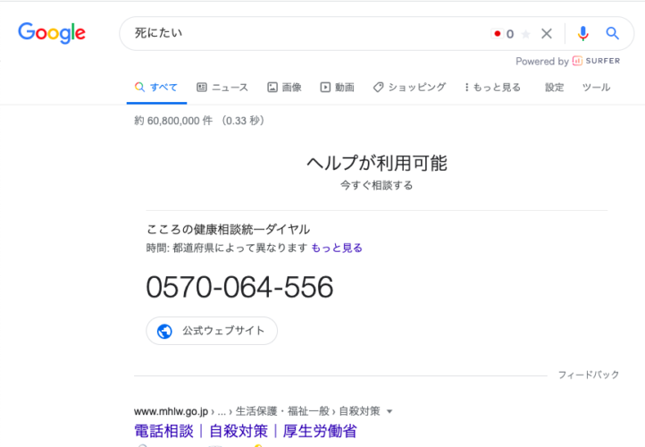 埼玉•毛呂山町女子高生集団自殺の場所は権現堂!写真、インスタ、twitter、ツイッター