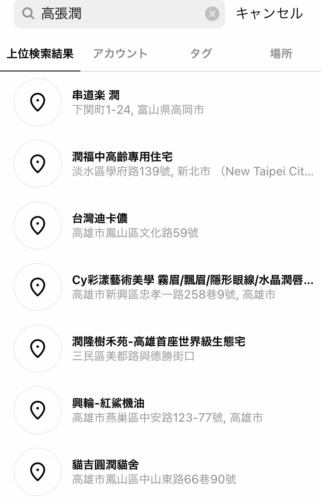 高張潤(たかはりじゅん)容疑者、高張麻夏(たかはりあさか)、国籍、仕事、在日。国立市都営アパート事件現場特定、都営住宅、マンションどこ、Facebook、フェイスブック