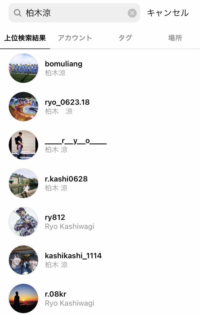 柏木涼(かしわぎりょう)、インスタグラム、instagramFacebook(フェイスブック)アカウント,大阪摂津市三島交通事故2歳児死亡