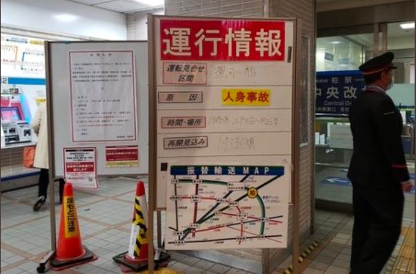 東武アーバンパークライン江戸川台駅〜初石駅で人身事故!画像