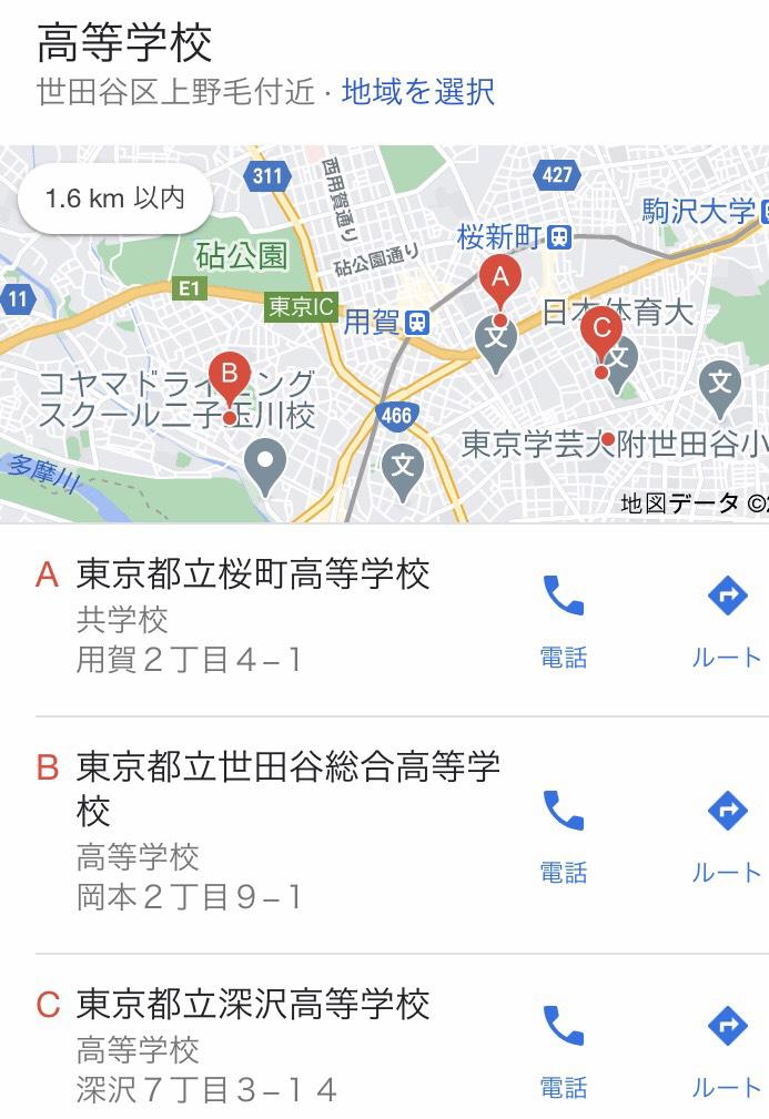 東京都世田谷区上野毛、高校生バイク正面衝突事故、画像、ツイッター、出口凌馬、萩生田磨玖画像