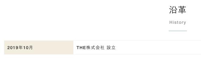 車館宙生(くるまだちひろむ)インスタ画像「元SKE48投資詐欺事件」名古屋市、山田樹奈、THE株式会社