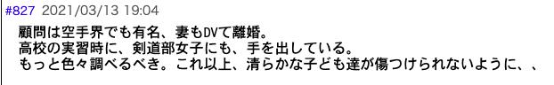 沖縄コザ高校空手部顧問吉本弘樹、伊波竜飛、よしもとひろき、いはりゅうび、自殺、死亡、部活、LINE