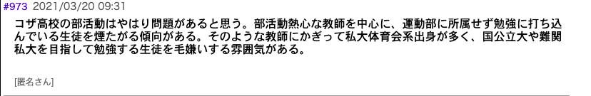 沖縄コザ高校空手部顧問吉本弘樹、伊波竜飛、よしもとひろき、いはりゅうび、自殺、死亡、部活、LINE、お悔やみサイト