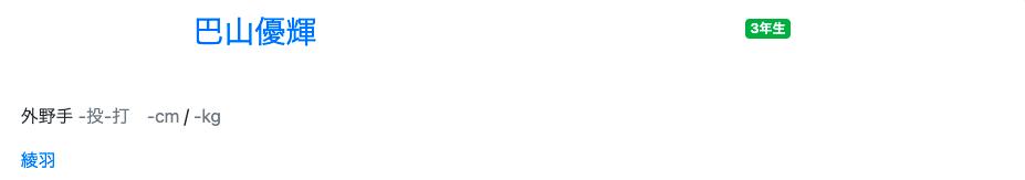 巴山優輝の高校•中学特定「元野球少年」滋賀県大津市身代金誘拐事件,ともやまゆうき,綾羽高校、山下竜賢容疑者、草津市、山下りゅうけん、facebook,フェイスブック、Instagram、インスタグラム、SNS 、野球少年、湖南市立甲西中学校