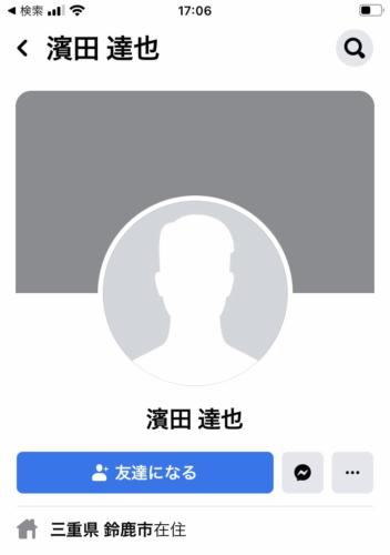 後藤瑠稀哉くん君、浜田達也、濱田達也、facebook、フェイスブック、三重県鈴鹿市、塗装工