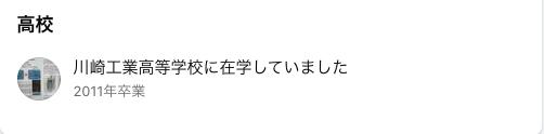 鹿目直樹容疑者、かのめなおき、しかめなおき、渋谷女子高生わいせつ事件、偽電気屋、facebook,フェイスブック、twitter、ツイッター