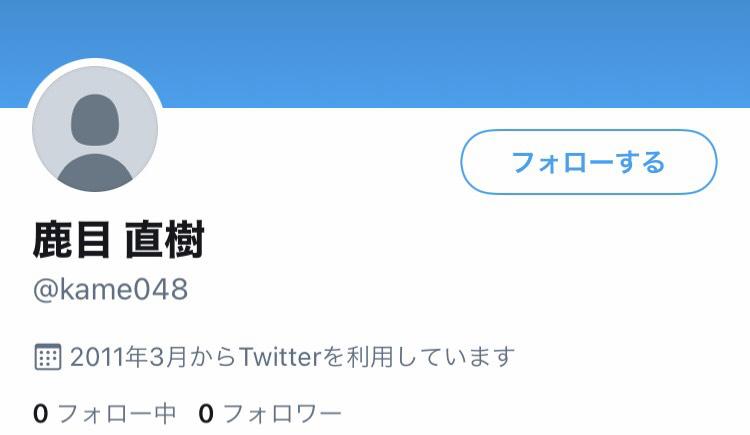 鹿目直樹容疑者、かのめなおき、しかめなおき、渋谷女子高生わいせつ事件、偽電気屋、facebook,フェイスブック、twitter、ツイッター、川崎工業高校