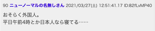 高峰常(たかみねじょう)さん(18)が神奈川県鎌倉市笛田の路上で爆音で音楽を流している車に注意し口論になったあと背中を刃物で刺され死亡する殺人事件が起きました。車に乗っていた男3人は逃走中でまだ捕まっていません。高峰常さんのインスタグラム(instagram)、顔写真や、facebook(フェイスブック)から分かるサッカー少年「SCHFC」所属時代の過去、twitter(ツイッター)、半グレ、2ch情報や事件の詳細などをまとめました。「かけた情けは水に流せ、受けた恩は石に刻め」、懸情流水 受恩刻石の読み方は (けんじょうりゅうすい じゅおんこくせき )