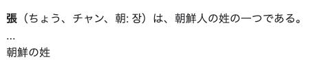 長野県安曇野市(あずみのし)で母親の張明亜(ちょうめいあ)さん(56)に対して暴行を加え、住宅に火を付けて殺害した疑いで娘の張康恵(ちょうやすえ)容疑者(26)が29日の朝、逮捕されました。警察は長野市内の集合住宅にいた張容疑者を任意同行しました。張康恵容疑者のインスタグラム(instagram)や国籍、事件、中国、韓国、北朝鮮、facebook(フェイスブック)、インスタグラム