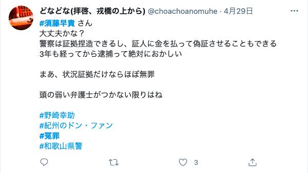 紀州のドン•ファンこと、野崎幸助さんを殺害した疑いで逮捕されたドン•ファン嫁こと須藤早貴(すどうさき)容疑者ですが、一部では冤罪なのではないかと話題になっています。過去に起きた冤罪疑惑のある和歌山カレー事件(林真須美死刑囚)と同じ手口で警察(和歌山県警)がマスコミと共謀して須藤先容疑者を犯人に仕立てあげ捏造したのではないか、田辺市が選挙区である自民党の二階氏が関与していたのではないかとの黒い噂(陰謀論)も存在します。冤罪疑惑や捏造行為など不可解な点を調査しまとめました。この記事は新たな情報が入り次第随時追記•更新がされます。