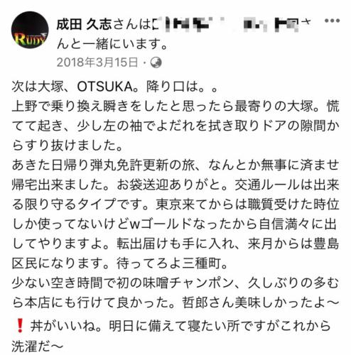 秋田県能代市の路上で無職の藤田政則さん(65)に暴行を加え、死亡させたとして、秋田県三種町鵜川に住む成田久志(なりたひさし)容疑者(飲食店経営)33歳が傷害致死の疑いで逮捕されました。成田久志容疑者のfacebook(フェイスブック)、顔画像、経営していた能代市のバーrudy、インスタ(Instagram)、店、免許証