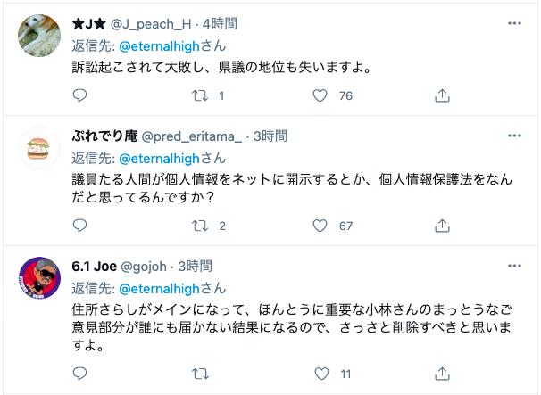 三重県議会の小林貴虎(こばやしたかとら)県議(47)が伊賀市の男性カップルの氏名と住所を、無断でブログに掲載していたことが分かり問題になっています。小林貴虎県議の妻ステラさん顔画像(モルドバ出身)、評判、ツイッター(twitter)、過去に起こした朝鮮ヘイト発言問題、学歴