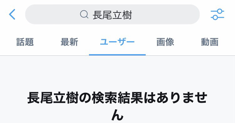 去年10月、愛知県刈谷市内のホテルで当時17歳の少女に、現金2万円を渡す約束をして、みだらな行為をした疑いで愛知県南知多町役場の産業振興課職員、長尾立樹(ながおりつき)容疑者25歳が逮捕されました。長尾立樹の顔画像の特定、facebook(フェイスブック)、twitter(ツイッター)、インスタグラム (Instagram)、顔写真