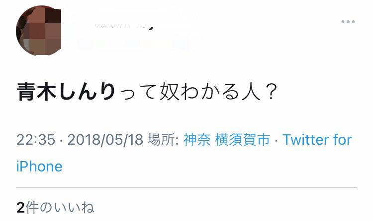 横須賀市の自宅で生後3カ月の長女を暴行してケガをさせたとして、横浜地検横須賀支部が横須賀市の土木作業員、青木臣吏(あおきしんり)被告(23)を障害の罪で起訴しました。青木しんり容疑者(被告)のツイッター(twitter)、顔画像、facebook(フェイスブック)、インスタグラム(instagram)、事件