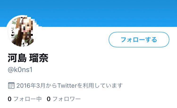 河島瑠奈容疑者、川島るな、かわしまるな、facebook, フェイスブック、インスタグラム、twitter,ツイッター、instagram、京都市西京区