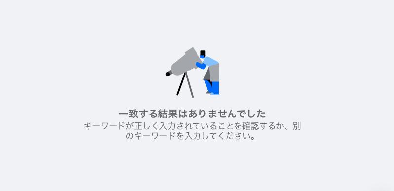 石田尾督樹容疑者,いしだおまさき、顔画像、facebook,フェイスブック、twitter、ツイッター、ショタコン、ロリコン、八王子市ゲームセンター、神奈川県厚木市